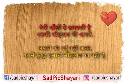 Shayari On Broken Love
