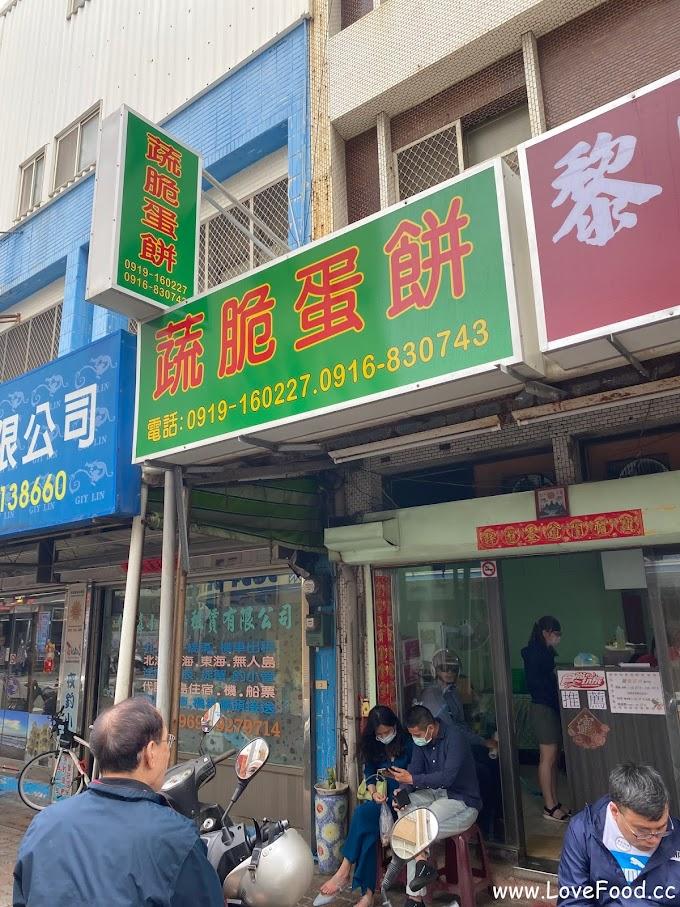 澎湖馬公-蔬脆蛋餅-創意的炸蛋餅加上很多蔬菜-shu cui dan bing