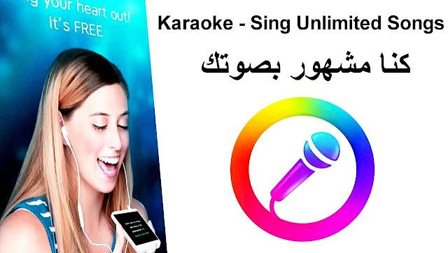 برنامج كاريوكي للغناء Yokee افضل تطبيق للاندرويد و الايفون