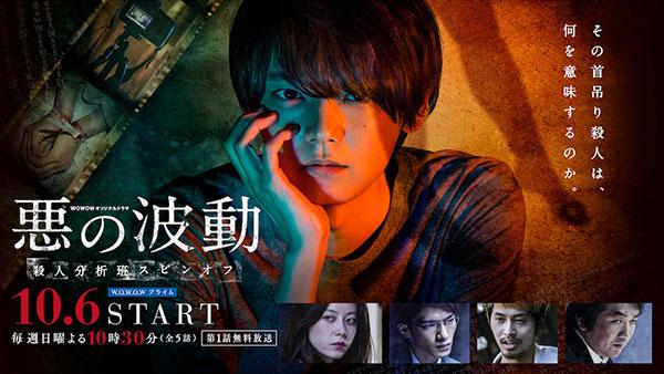 Download Dorama Jepang Aku no Hado: Satsujin Bunsekihan Batch Subtitle Indonesia