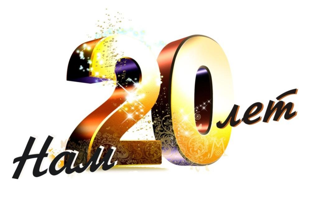 Открытки к 20-летию школы