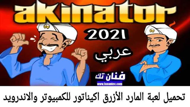 تحميل لعبة المارد الازرق الجني اكيناتور akinator 2021 كمبيوتر نسخة عربي للاندرويد مجانا