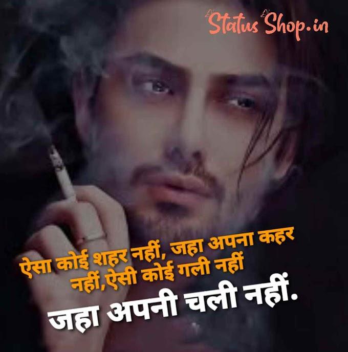 Attitude Status Hindi for Boy | StatusShop