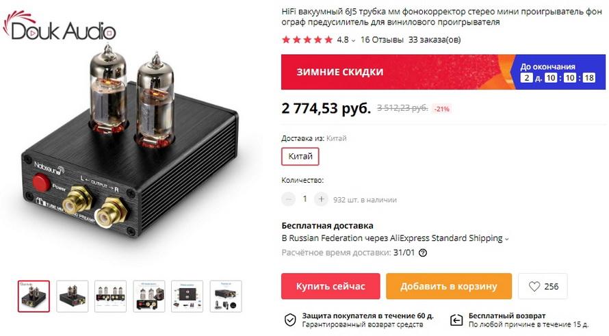 HiFi вакуумный 6J5 трубка мм фонокорректор стерео мини проигрыватель фонограф предусилитель для винилового проигрывателя