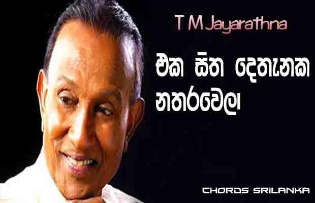 Eka Sitha Dethanaka chords,T M Jayarathna chords, Eka Sitha Dethanaka Nathara Wela song chords, T M Jayarathna song chords,