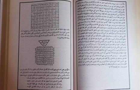 كتاب شمس المعارف الكبرى للكاتب أحمد بن علي البوني