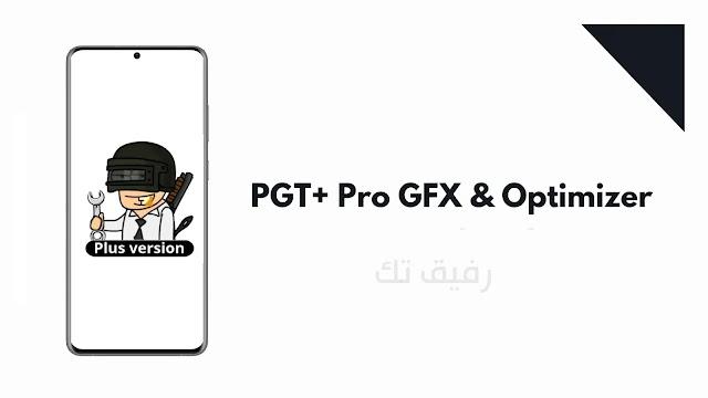 تحميل برنامج PGT +🔧: Pro GFX آخر إصدار