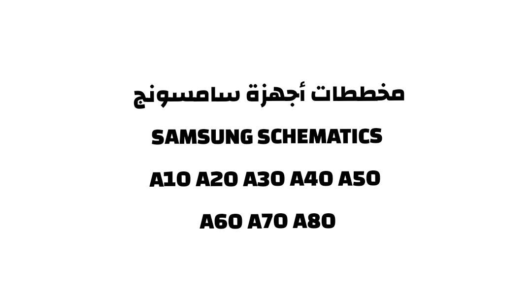 مخططات أجهزة سامسونج Samsung Schematics A10 A20 A30 A40