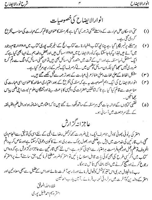 Urdu Sharah Noor ul Izah