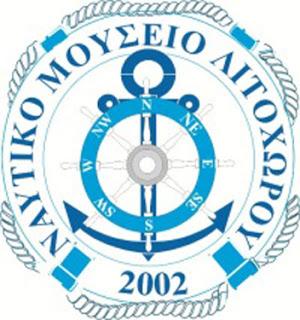 Αναβολή Γενικής Συνέλευσης Ναυτικού Μουσείου Λιτοχώρου