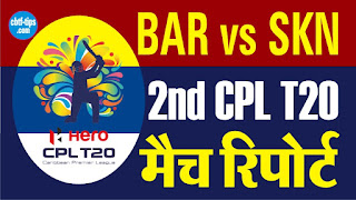 Who will win Today Hero CPL T20 match Barbados vs Patriots 2nd? Cricfrog