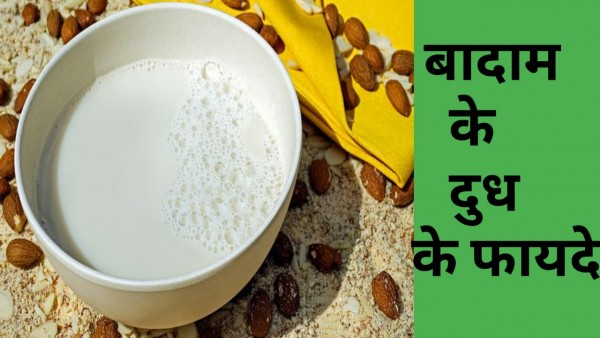 Almond milk benefits in Hindi