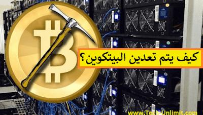كيف يتم تعدين البيتكوين Bitcoin 2021