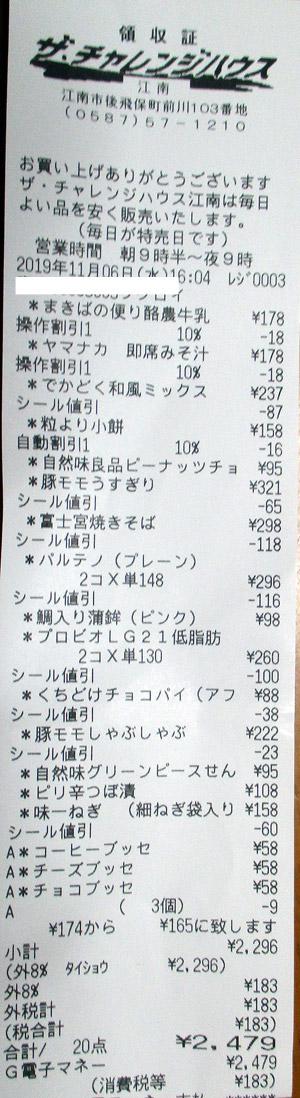 ザ・チャレンジハウス 江南店 2019/11/6 のレシート