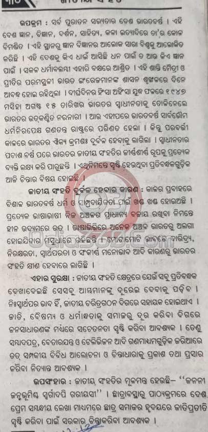 Jatiya Sanhati Essay Rachana In Odia Language Download