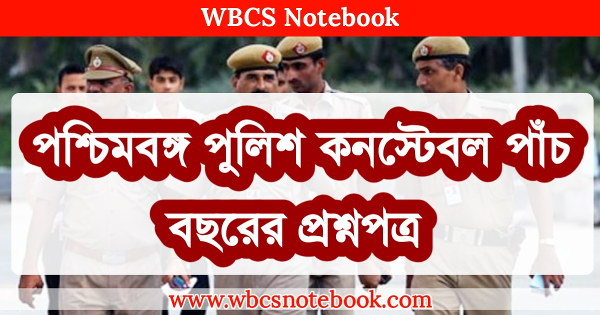 West Bengal Police Constable Previous 5 Years Question Papers in Bengali PDF