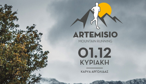 Όλα έτοιμα για τον 5ο Αγώνα Ορεινού Τρεξίματος «Artemisio Mountain Running»