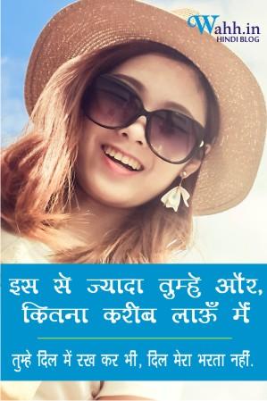dil-mera-bharata-nahi-romantic-status