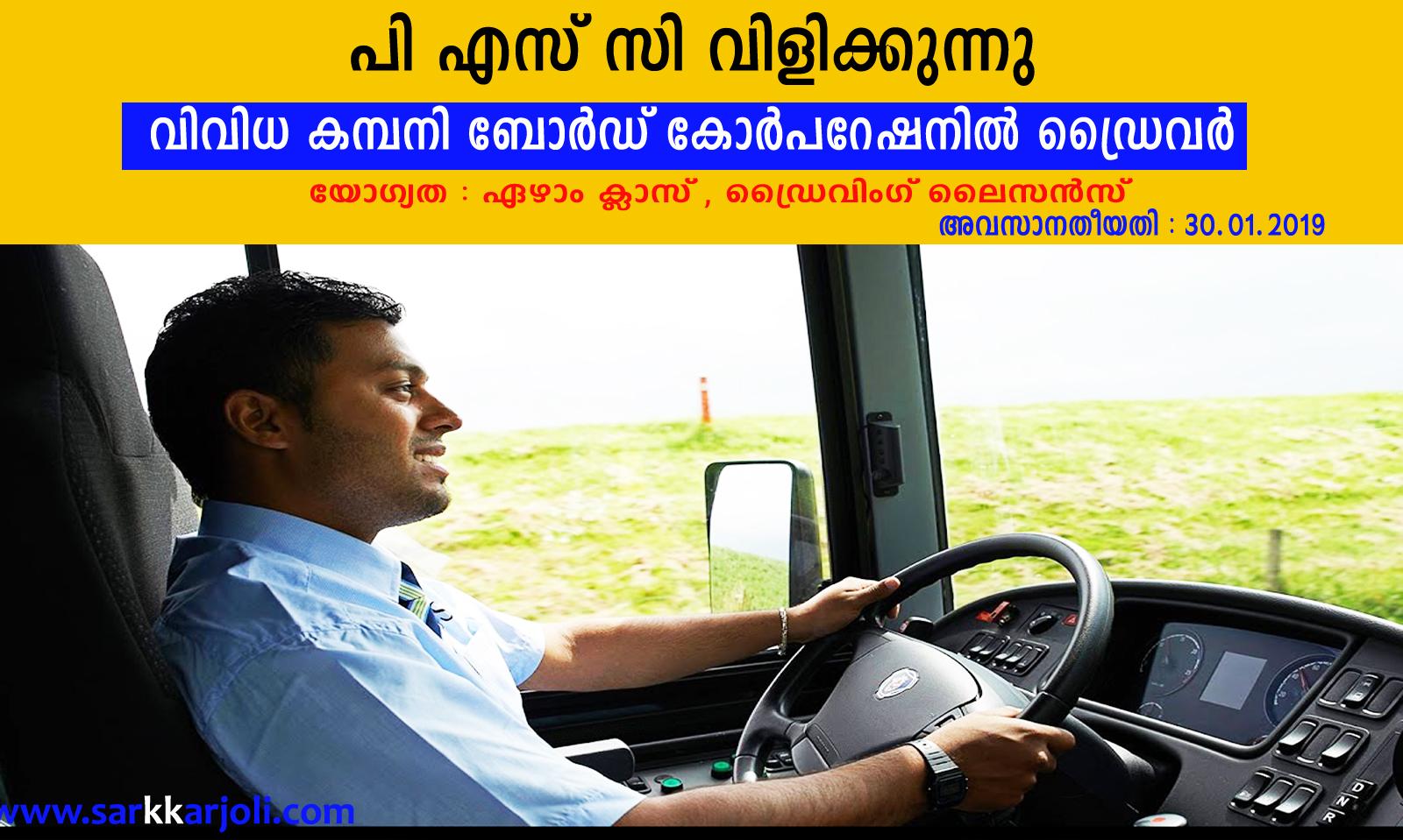 Kerala PSC Driver Jobs ( LMV) Various Company Board