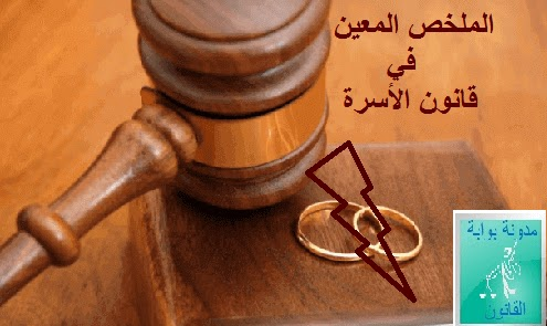الخطبة والزواج, تعريف الزواج, الخطبة وأحكامها, عقد الزواج, أركان عقد الزواج, شروط عقد الزواج, أنواع عقد الزواج, الإجراءات الإدارية والشكلية لعقد الزواج , الطلاق و انحلال ميثاق الزوجية,تعريف الطلاق,شروط الطلاق,أنوع الطلاق,الطلاق باعتبار الجهة المصدرة له ,الطلاق غير القضائي ,الطلاق القضائي,التطليق بسببب الشقاق,التطليق لأسباب أخرى,التطلاق:الطلاق الاتفاقي و طلاق الخلع ,الطلاق باعتبار وقوعه ,الطلاق الرجعي ,الطلاق البائن ,آثار الطلاق,العدة,مسطرة الطلاق ,droit familial, family law , زواج , طلاق , الطلاق قانون الاسرة , حضانة الاطفال بعد الطلاق , حضانة  , عقد زواج شرعي pdf  , قانون الاحوال الشخصية , قانون الأحوال الشخصيه  , قانون الأسرة الطلاق , عقد الزواج  pdf , الاسرة , حقوق الاسرة , حضانة الطفل بعد زواج الام , حضانة الاطفال بعد الطلاق  , حضانة الاولاد بعد الطلاق , قانون الاسرة , محاضرات في قانون الاسرة  pdf , قانون الاسرة  pdf , قانون الطلاق الجديد , قانون الطلاق , قانون حضانة الطفل في حالة زواج الام , قانون حضانة الطفل , قانون الأسرة الحضانة , القانون , الطلاق ,الخلع , دعوى الرجوع الى بيت الزوجية , مدونة الاحوال الشخصية , الاحوال الشخصية الزواج والطلاق , محكمة الاسرة , قوانين محكمة الاسرة , قوانين محكمة الاسرة الجديدة , قانون محكمة الاسرة , حقوق المرأة المطلقة , نفقة المطلقة , حق الزوجة في السكن المستقل  , حقوق الزوجة بعد الطلاق , النفقة ,عقد الزواج , قانون الزواج الجديد , شرح مدونة الاسرة   pdf , مدونة الاسرة  pdf , الاسرة pdf , مدونة الأسرة pdf , قانون الاسرة pdf , قانون الاسرة  الجديد , قانون الرؤية والاستضافة , مدونة الاسرة , قانون الأسرة  الطلاق , الطلاق التعسفي في قانون  الاسرة , الطلاق بالتراضي في قانون الاسرة , مدونة الاسرة , مدونة الاسرة  النفقة , ملخص قانون الاسرة , ملخص قانون الأسرة المغربي pdf ,ملخص قانون الأسرة المغربي ,ملخص قانون الاسرة s3 شرح قانون مدونة الأسرة المغربية pdf تلخيص قانون الاسرة , ملخص قانون الاسرة الجزائري , ملخص قانون الاسرة الجزائري pdf ,ملخص محاضرات قانون الاسرة المغربي pdf