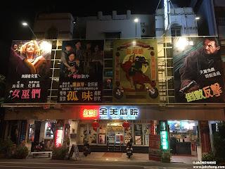 台南全美戲院,1960年代前後出生的老台南人都知道,台南有「第一全成」、「大全成」和「小全成」三家全成戲院,「第一全 成」就是全美戲院的前身,而「小全成」是後來的今日戲院。
