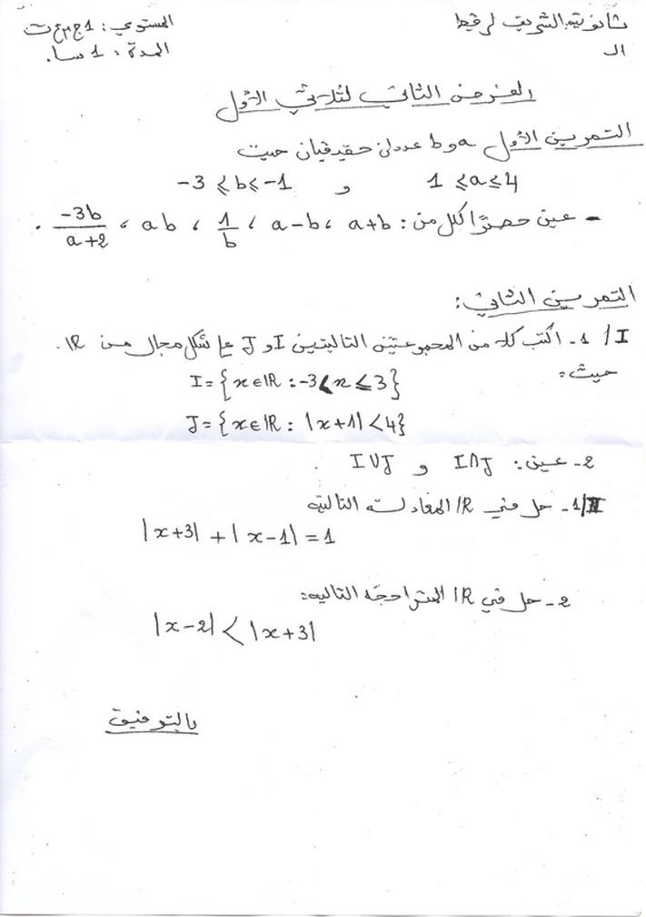 تمارين رياضيات الأولى ثانوي