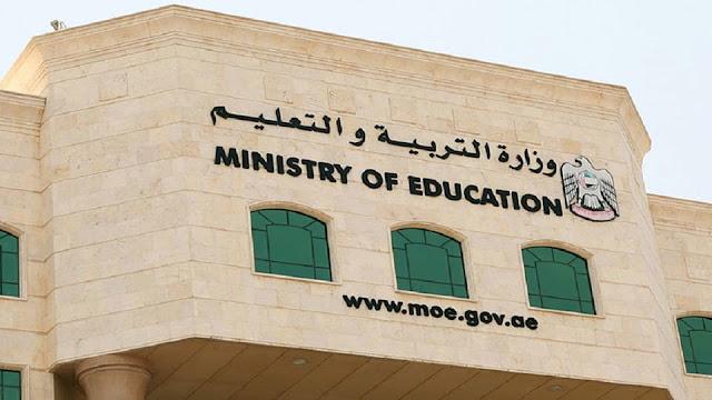 وظائف وزارة التربية والتعليم في الإمارات