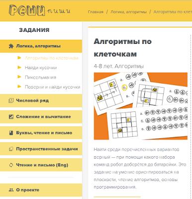 https://reshi-pishi.ru/logika-algoritmy/algoritmy-po-kletochkam/