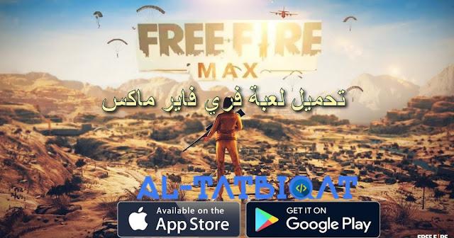 تحميل لعبة فري فاير ماكس Free Fire Max 2020 مهكرة اخر اصدار