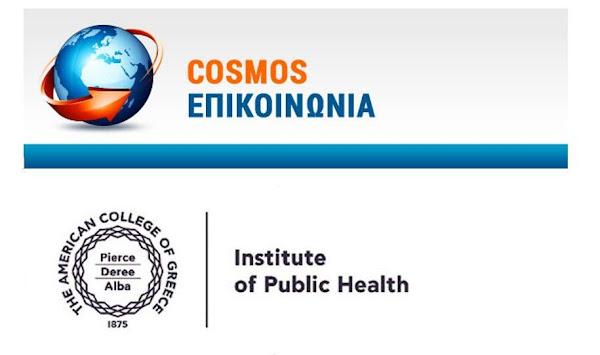 Ημερίδα με τίτλο «Επιλέγω να Mην Καπνίζω» διοργανώνει το Υπουργείο Υγείας σε συνεργασία με την Εθνική Επιτροπή Εμπειρογνωμόνων για το Κάπνισμα