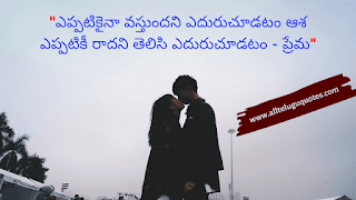 love quotes in telugu