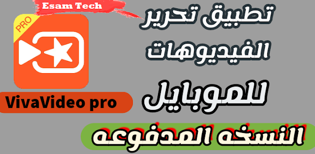 تحميل برنامج VivaVideo Pro بدون علامة مائية اخر اصدار