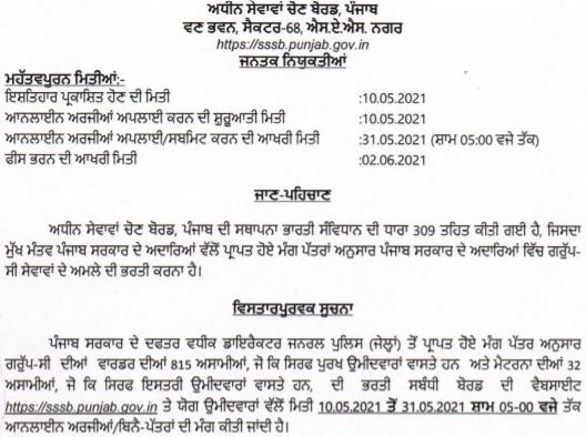 Punjab Jail Warder Recruitment 2021 online form notification
