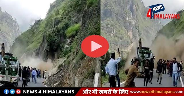 हिमाचल में दरका पहाड़, लोगों ने भागकर बचाई जान- देखें वायरल वीडियो