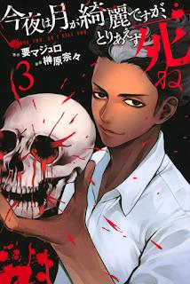 今夜は月が綺麗ですが、とりあえず死ね 第01 03巻 [Konya wa Tsuki ga Kirei Desu ga, Toriaezu Shi ne Vol 01 03], manga, download, free