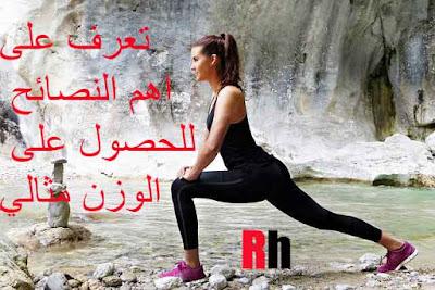 تعرف على اهم النصائح للحصول على الوزن مثالي -رحرحة
