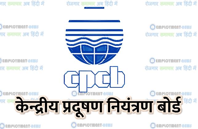 Apply Online for CPCB Delhi