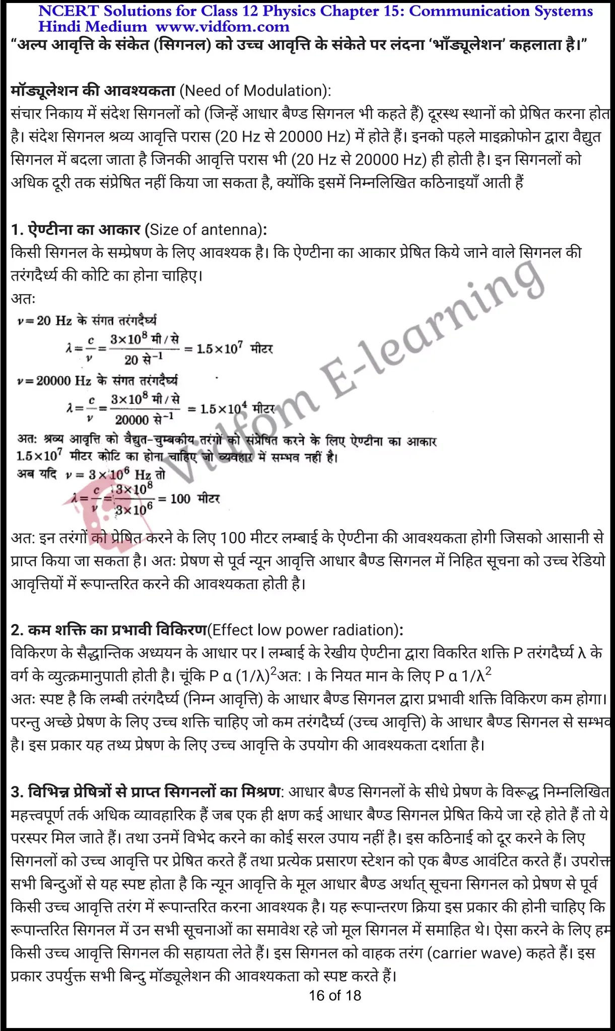 class 12 physics chapter 15 light hindi medium 16