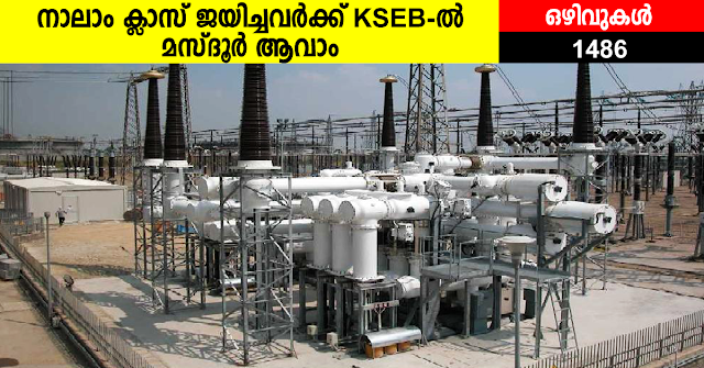 Kseb recruitment 2017 for 1486 mazdoor thecheapjerseys Choice Image