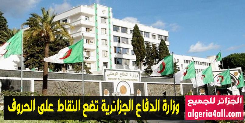 وزارة الدفاع الجزائرية تضع النقاط على الحروف,الجيش الجزائري : وزارة الدفاع تستنكر ما تداولته بعض المواقع الالكترونية حول تغييرات بالجيش - الجزائر.