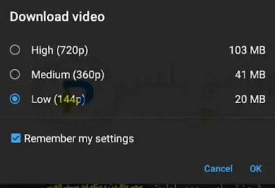 التحكم في جودة فيديو ع يوتيوب