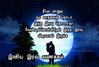Good night Quotes in tamil, tamil good night images, tamil good night wishes, good night tamil images