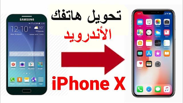 تحويل أي هاتف أندرويد إلى أيفون والحصول على جميع المميزات في ثواني