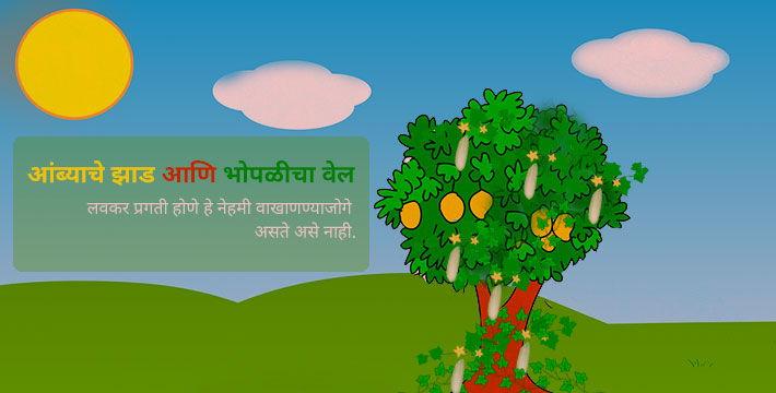 आंब्याचे झाड आणि भोपळीचा वेल - इसापनीती कथा | Ambyache Jhad Aani Bhoplicha vel - Isapniti Katha