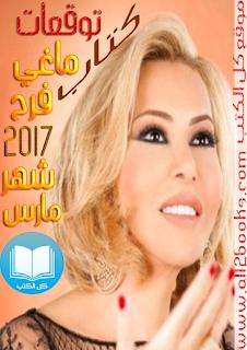 كتاب توقعات ماغي فرح للأبراج في شهر مارس 2017