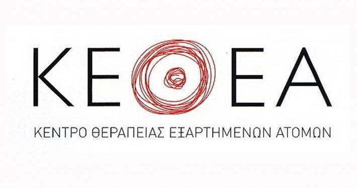 Νέο Πολυδύναμο Κέντρο του ΚΕΘΕΑ αποκτά η Λάρισα με χρηματοδότηση από την Περιφέρεια Θεσσαλίας