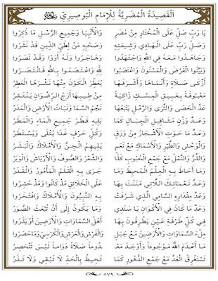 Sholawat Mudloriyah Dan Artinya