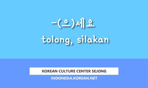 Free Class Kosakata & Ekspresi TOPIK KCC Sejong -(으)세요 Tolong, Silakan