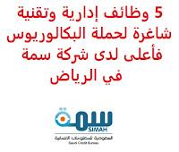 5 وظائف إدارية وتقنية شاغرة لحملة البكالوريوس فأعلى لدى شركة سمة في الرياض تعلن الشركة السعودية للمعلومات الإئتمانية (سمة), عن توفر 5 وظائف إدارية وتقنية شاغرة لحملة البكالوريوس فأعلى, للعمل لديها في الرياض وذلك للوظائف التالية: 1- مدير ضمان أمن المعلومات  Manager of Information Security Assurance المؤهل العلمي: بكالويوس في تخصص مناسب الخبرة: ست سنوات على الأقل من العمل في ضمان أمن المعلومات أن يكون حاصلاً على شهادات مهنية في إدارة مخاطر وأمن المعلومات 2- مدير أمن المعلومات  Information Security Manager المؤهل العلمي: بكالوريوس في تخصص مناسب الخبرة: عشر سنوات على الأقل من العمل في مجال أمن المعلومات أن يكون حاصلاً على شهادات مهنية في إدارة مخاطر وأمن المعلومات 3- مطور أول منصة البيانات  Senior Data Platform Developer المؤهل العلمي: بكالوريوس علوم حاسب أو ما يعادله الخبرة: أربع سنوات على الأقل من العمل في مجال التطوير والبرمجة. 4- مدير تطبيقات البيع المباشر على المستهلكين  D2C Manager المؤهل العلمي: بكالوريوس فأعلى في تقنية المعلومات، نظم معلومات الحاسب، نظم معلومات إدارية، إدارة أعمال، تحليل أو علم البيانات الخبرة: خمس سنوات على الأقل من العمل في تصميم واجهة وتجربة المستخدم 5- محلل حوكمة البيانات  Data Governance Analyst المؤهل العلمي: بكالوريوس في تقنية المعلومات، نظم معلومات إدارية، إدارة أعمال، علوم أو إدارة بيانات أو ما يعادلهم الخبرة: غير مشترطة للتـقـدم لأيٍّ من الـوظـائـف أعـلاه اضـغـط عـلـى الـرابـط هنـا          اشترك الآن في قناتنا على تليجرام        شاهد أيضاً: وظائف شاغرة للعمل عن بعد في السعودية       شاهد أيضاً وظائف الرياض   وظائف جدة    وظائف الدمام      وظائف شركات    وظائف إدارية                           لمشاهدة المزيد من الوظائف قم بالعودة إلى الصفحة الرئيسية قم أيضاً بالاطّلاع على المزيد من الوظائف مهندسين وتقنيين   محاسبة وإدارة أعمال وتسويق   التعليم والبرامج التعليمية   كافة التخصصات الطبية   محامون وقضاة ومستشارون قانونيون   مبرمجو كمبيوتر وجرافيك ورسامون   موظفين وإداريين   فنيي حرف وعمال     شاهد يومياً عبر موقعنا وظائف السعودية اليوم وظائف السعودية للنساء وظائف اليوم وظائف كوم وظائف في السعودية للاجانب وظائف السعودية للمقيمين وظائف السعود