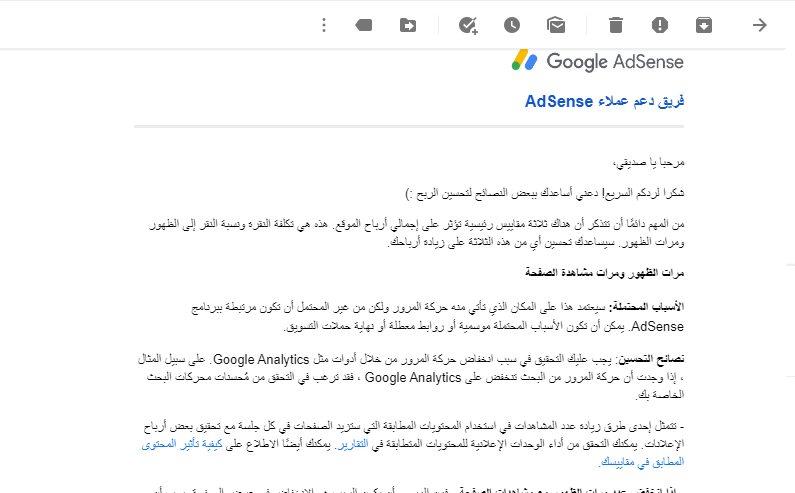 نصائح Google AdSense لرفع الارباح وذيادتها علي موقعك